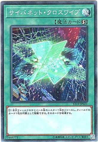 [N] サイバネット・クロスワイプ (1_速攻魔法/ST19-JP021)