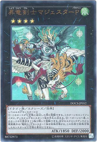 昇竜剣士マジェスターP (Ultra/DOCS-JP052)6_X/風4