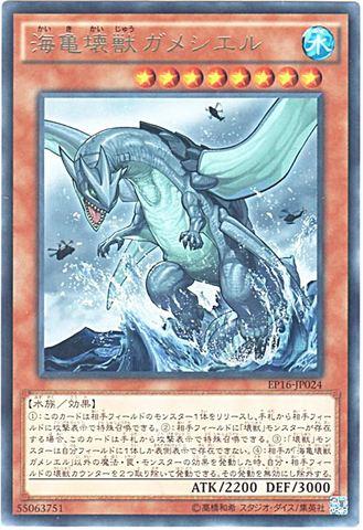 [R] 海亀壊獣ガメシエル (3_水8/EP16-JP024)