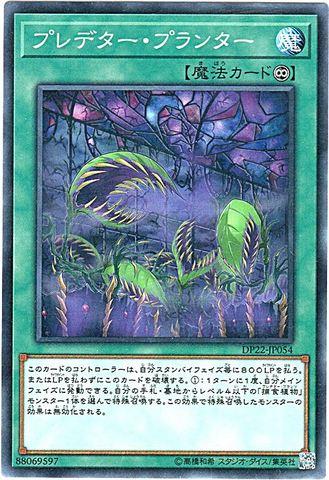 プレデター・プランター (N/DP22-JP054)捕食植物1_永続魔法