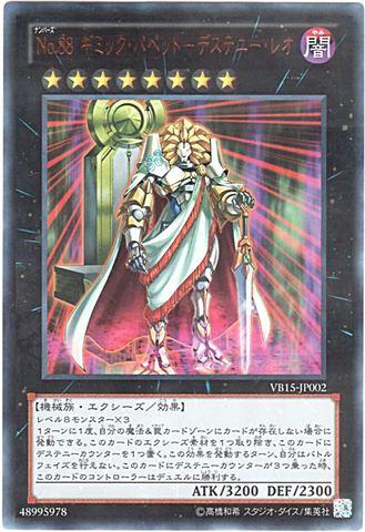 [Ultra] No.88 ギミック・パペット-デステニー・レオ (6_X/闇8/-)