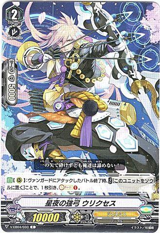星夜の強弓 ウリクセス C VEB04/033(ジェネシス)