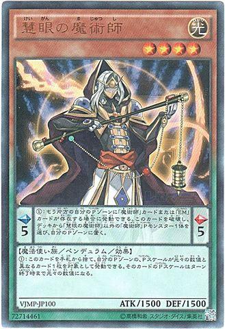 慧眼の魔術師 (Ultra/VJMP-JP100)魔術師3_光4