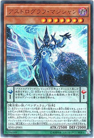[Ultra] アストログラフ・マジシャン (魔術師3_闇7/SD31-JP001)