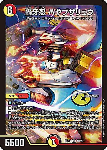 [SR] 轟牙忍 ハヤブサリュウ (BD14-10/虹)
