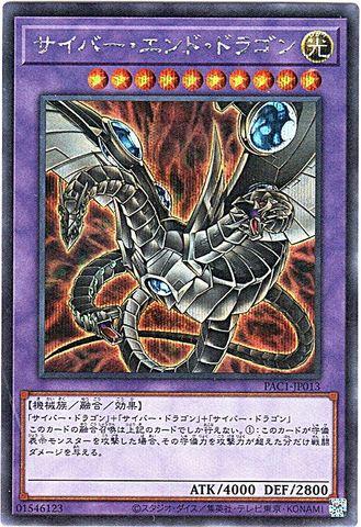 [Secret] サイバー・エンド・ドラゴン (5_融合/光10/新イラスト/PAC1-JP013)