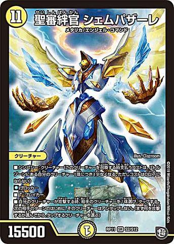 [SR] 聖審絆官 シェムパザーレ (RP11-S2/光)