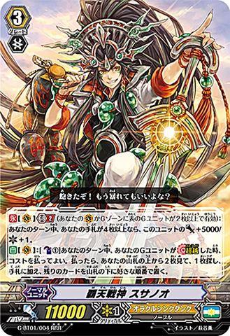 覇天戦神 スサノオ RRR GBT01/004(オラクルシンクタンク)