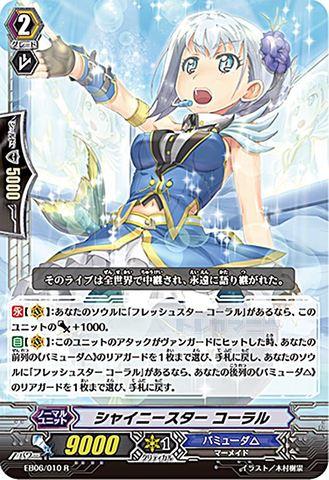 シャイニースター コーラル EB06/010(バミューダ△)