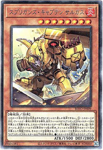 スプリガンズ・キャプテン サルガス (Rare/BLVO-JP009)・BLVO_1_3_炎8