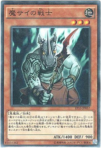 [N] 魔サイの戦士 (3_地3/EP15-JP057/19SP-JP604)