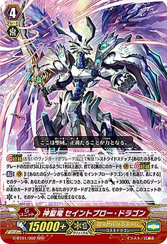 神聖竜 セイントブロー・ドラゴン RRR GBT01/002(ロイヤルパラディン)