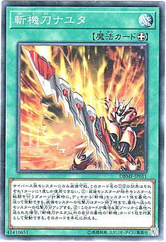 斬機刀ナユタ (N/N-P/DBMF-JP011)斬機1_装備魔法