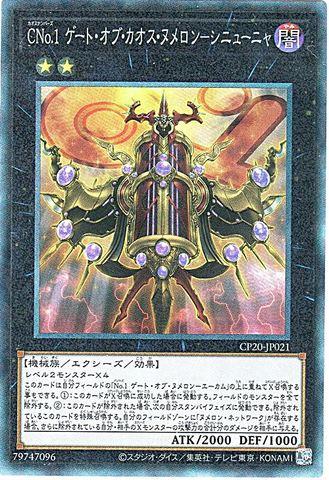[Collectors] CNo.1 ゲート・オブ・カオス・ヌメロン-シニューニャ (6_X/闇2/CP20-JP021)