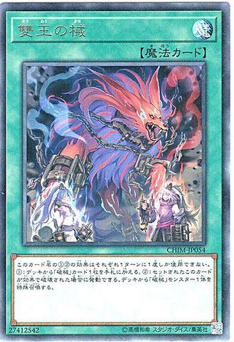 [R] 雙王の械 (破械1_通常魔法/CHIM-JP054)