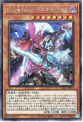 Evil★Twins キスキル・リィラ (Secret/DBGI-JP017)Evil★Twin3_闇8