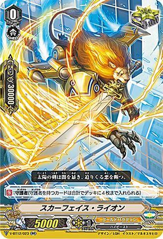 スカーフェイス・ライオン RR VBT12/023(ゴールドパラディン)