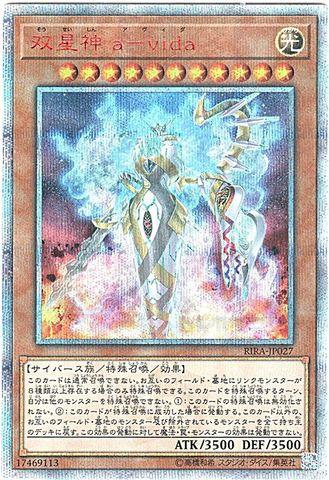 [20th Secret] 双星神 a-vida (3_光11/RIRA-JP027)