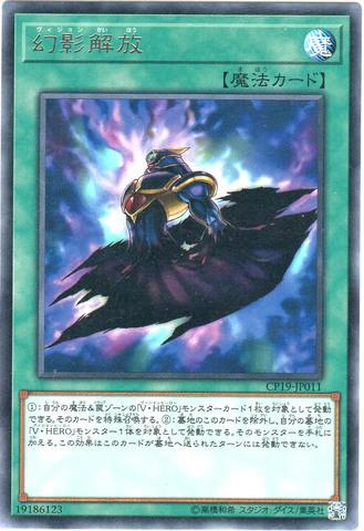 幻影解放 (Rare/CP19-JP011)1_通常魔法