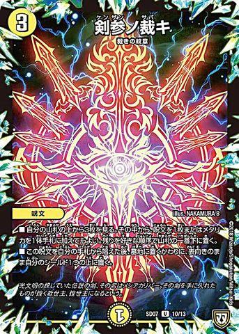 【売切】 [UC] 剣参ノ裁キ (SD07-10/光)