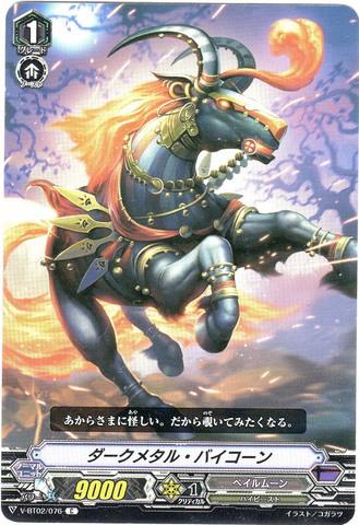 ダークメタル・バイコーン C VBT02/076(ペイルムーン)
