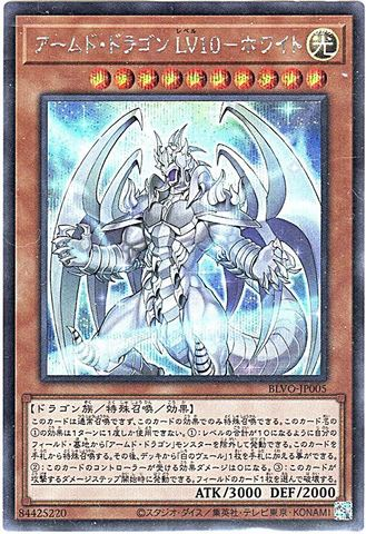 アームド・ドラゴン LV10-ホワイト (Secret/BLVO-JP005)・BLVO_1_3_光10