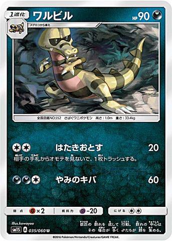 [U] ワルビル (SM1S 035/060/悪)