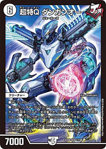[SR] 超特Q ダンガンオー (EX06-17/無)
