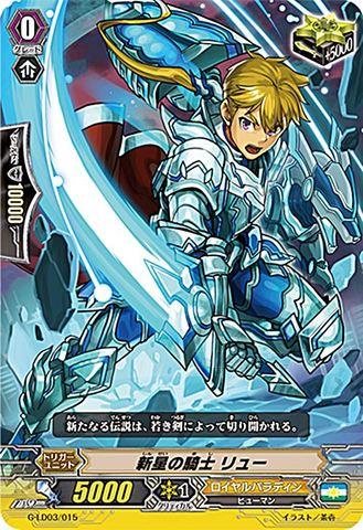 新星の騎士 リュー GLD03/015(ロイヤルパラディン)