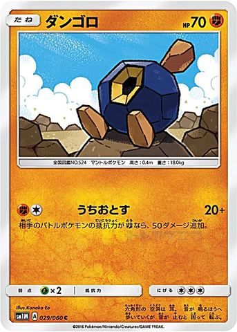 [C] ダンゴロ (SM1M 029/060/闘)