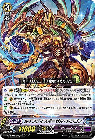ルインディスポーザル・ドラゴン R GBT01/039(ギアクロニクル)