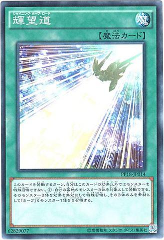 輝望道 (Normal/PP18-JP014)1_通常魔法