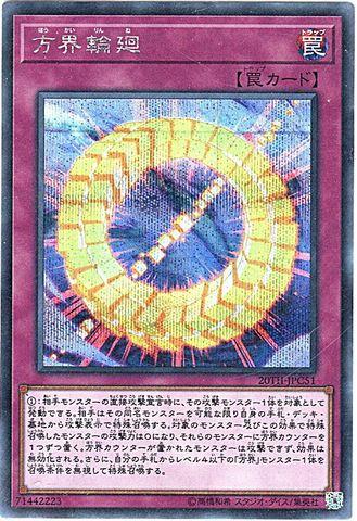 [Secret] 方界輪廻 (2_通常罠/20TH-JPC51)