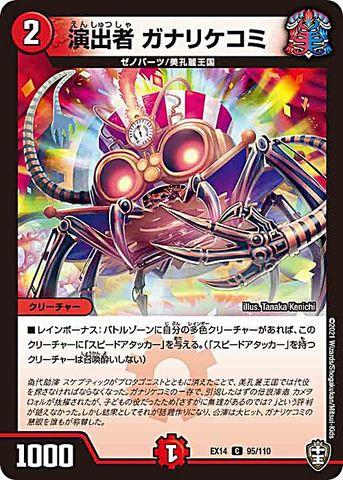 [C] 演出者 ガナリケコミ (EX14-95/火)
