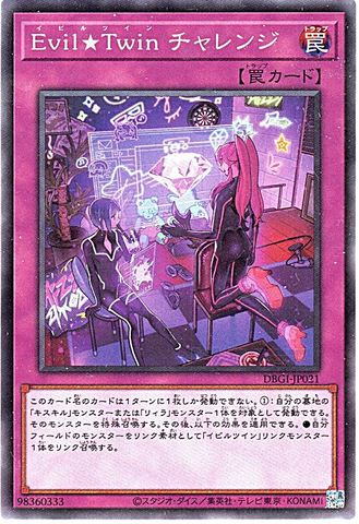 [N/N-P] Evil★Twin チャレンジ (Evil★Twin2_通常罠/DBGI-JP021)