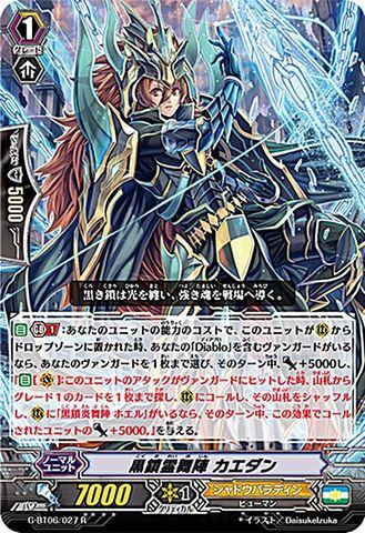 黒鎖霊舞陣 カエダン R GBT06/027(シャドウパラディン)