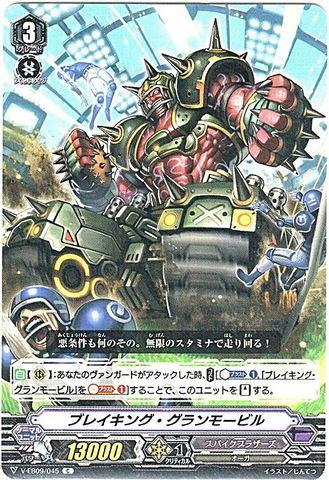 ブレイキング・グランモービル C VEB09/045(スパイクブラザーズ)