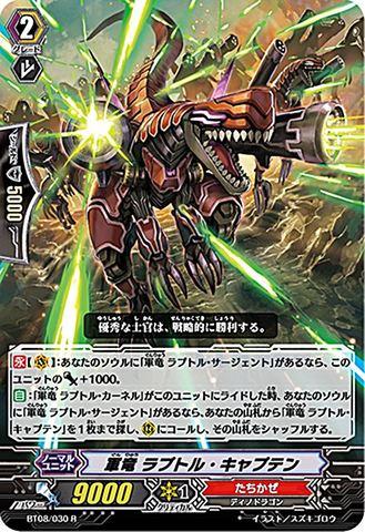 軍竜 ラプトル・キャプテン BT08/030(たちかぜ)
