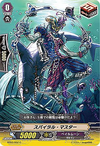 スパイラル・マスター BT03/052(ペイルムーン)