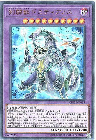 剣闘獣ドミティアノス (Ultra/CHIM-JP033)5_融合闇10