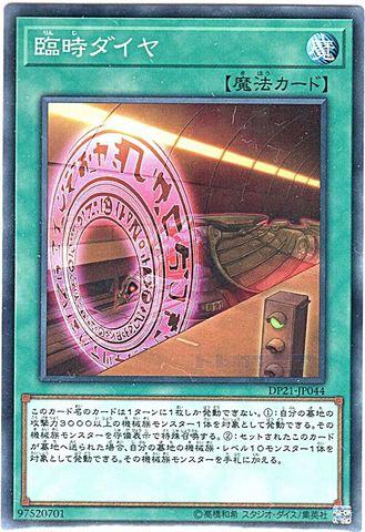 臨時ダイヤ (Normal/DP21-JP044)列車1_通常魔法