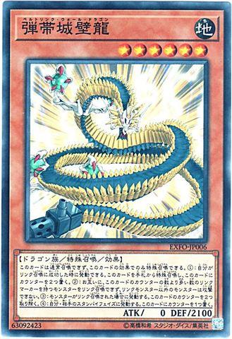 [N] 弾帯城壁龍(ベルトリンク・ウォール・ドラゴン) (3_地6/EXFO-JP006)