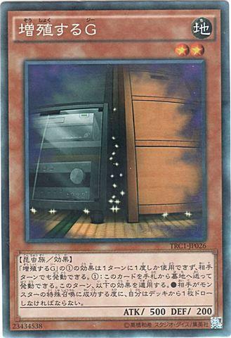 [Collectors] 増殖するG (3_地2/TRC1-JP026/RC03-JP004)