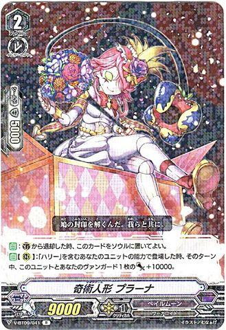 奇術人形 プラーナ R VBT09/041(ペイルムーン)