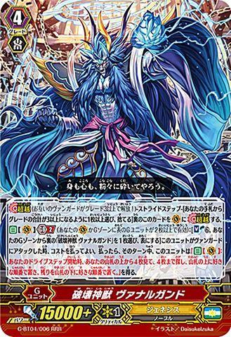 破壊神獣 ヴァナルガンド RRR GBT04/006(ジェネシス)