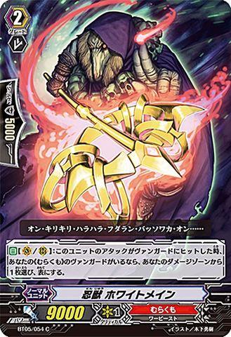 忍獣ホワイトメイン BT05/054(むらくも)