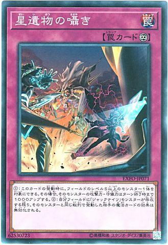 星遺物の囁き (Normal/EXFO-JP071)機界騎士2_永続罠