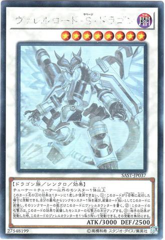 ヴァレルロード・S・ドラゴン (Holographic/SAST-JP037)7_S/闇8
