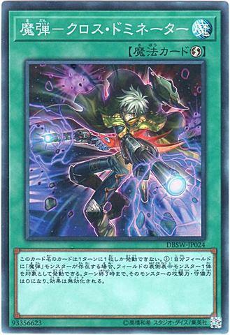 [Super] 魔弾-クロス・ドミネーター (魔弾1_速攻魔法/DBSW-JP024)