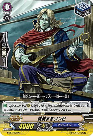 演奏するゾンビ C BT17/098(グランブルー)